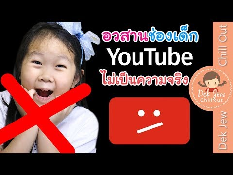 อวสานช่องเด็กบน YouTube จริงหรือ !?