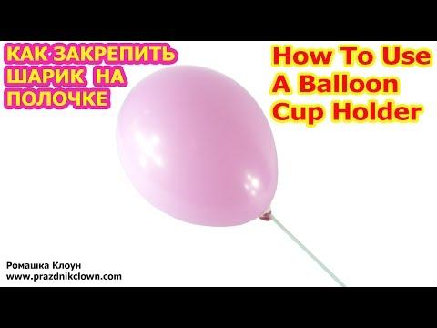 Как закрепить шарик на палочке видео