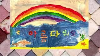 타코마 꿈나무 한국학교 2020 가을학기 - 다섯글자 예쁜말