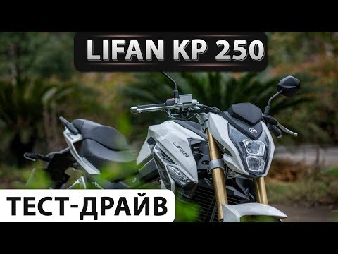 Lifan KP 250. Максимальная скорость