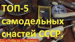 Топ-5 самых интересных самодельных снастей для рыбалки СССР.Советские самодельные снасти Топ-5.