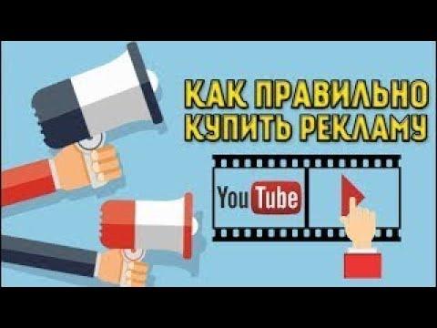раскрутка канала youtube купить