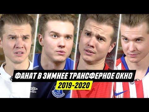 ФАНАТ В ЗИМНЕЕ ТРАНСФЕРНОЕ ОКНО 2019/2020