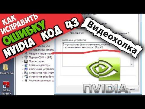 Как исправить ошибку 43 видеокарты NVIDIA