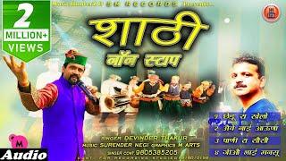 New Himachali Pahari Nati Song 2018 | Shathi-Non Stop By Devinder Thakur | Music HunterZ