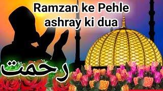 Ramzan ke Pehle Ashray ki Dua   Pehla Ashra Rehmat  Ashra e Rehmat ki dua Islamic Video