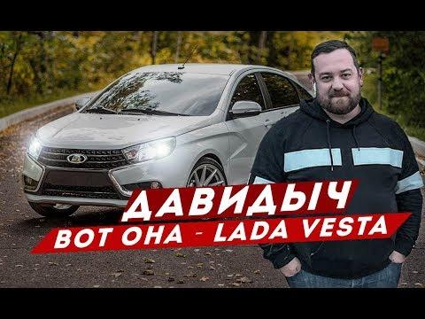 ДАВИДЫЧ - ВОТ ОНА - ЛАДА ВЕСТА / ЛАДА ЗА 1 000 000 ₽