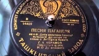 Георгий Абрамов - Песня Паганеля (