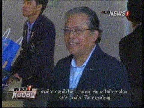 News1 Today ช่วงที่3 ช้างศึกกลับถึงไทย วรวีร์ วางใจ ซิโก้ คุมชุดใหญ่