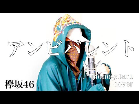 アンビバレント - 欅坂46 (cover)