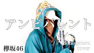 アンビバレント - 欅坂46 (cover) 欅坂46 検索動画 28