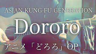 【コード付】Dororo / ASIAN KUNG-FU GENERATION アニメ「どろろ」OP【歌詞付き】