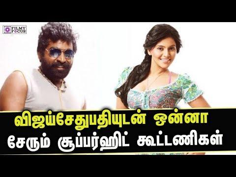 Vijay Sethupathi and Anjali together again? | விஜய்சேதுபதியுடன் ஒன்னா சேரும் சூப்பர்ஹிட் கூட்டணிகள்