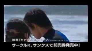 un comercial viejito de Miura Haruma de cuando salio la peli de cat...