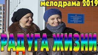 Радуга жизни 1 серия (2019) Мини сериал мелодрама, HD