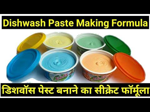 डिशवाॅश पेस्ट   Dishwash Paste Making Formula   Dishwash   Yogesh Vishwakarma