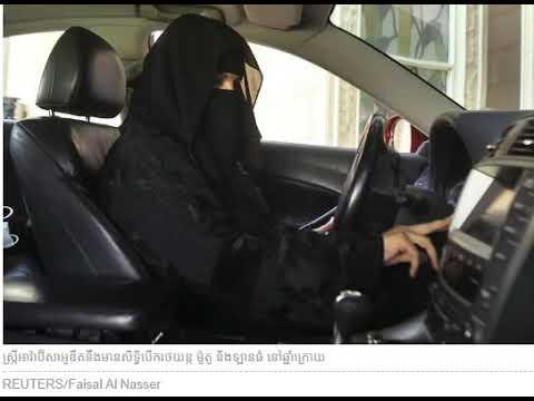 Saudi Arabia Women can drive their own motorbike. | RFI Radio Khmer  News | Cambodia News |