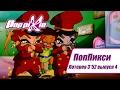 Волшебные ПопПикси - Лотерея 3 из 52 - Выпуск 04 | Сборник мультфильмов про фей и эльфо