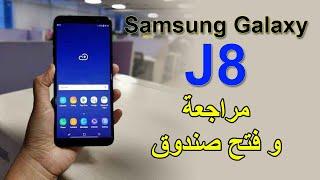 مراجعة و فتح صندوق جوال سامسونج Samsung Galaxy J8