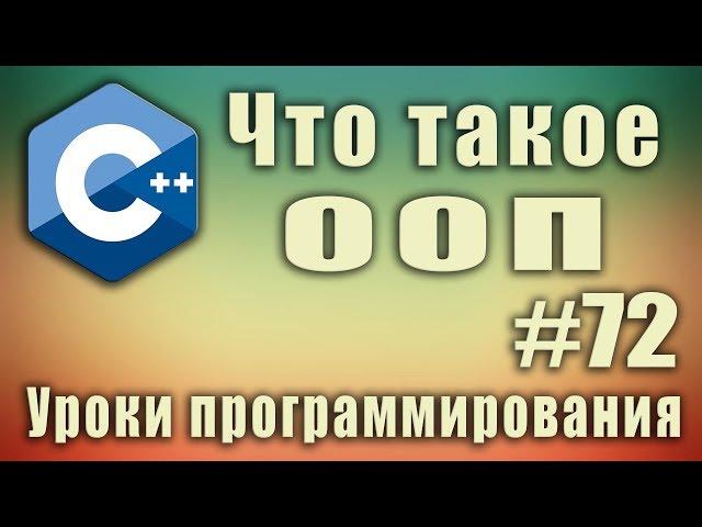 Что такое ООП простыми словами. Объектно ориентированное программирование это. Урок #72