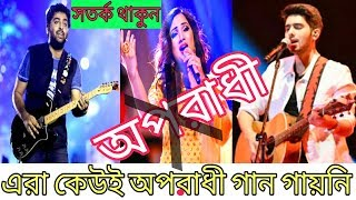 অপরাধী গানটি Armaan Malik কখনও গায়নি - Arijit Singh Shreya Ghoshal Oporadhi Song is Not Original