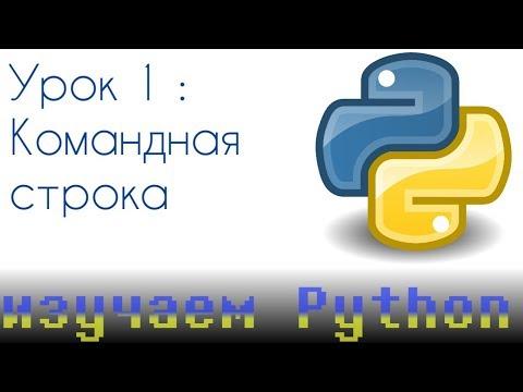 Как запустить файл python из командной строки