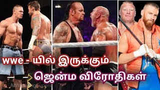 WWE superstars real life enimies part 2 explain in Tamil || Wrestling Tamil