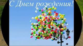 Любимой свекрови.С ДНЕМ РОЖДЕНИЯ!!!
