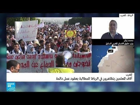 آلاف المعلمين يتظاهرون في الرباط للمطالبة بعقود عمل دائمة  - نشر قبل 20 ساعة
