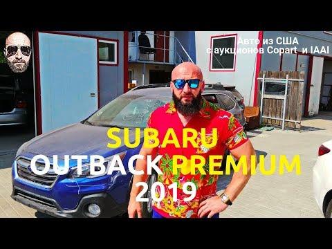 Авто из США 2019. Subaru Outback Premium 2019