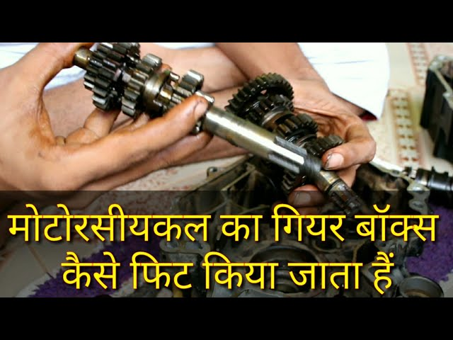 how to fit motorcycle gear box