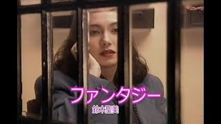 鈴木聖美 - ファンタジー
