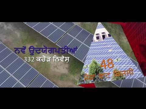 Solar Power Punjab | Punjab Government | Rajusha Productions