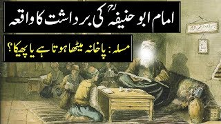 Imam Abu Hanifa RA ki Bardasht ka waqia    Story of Imam Abo Hanefa R.A