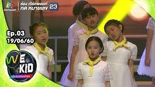 เพลง วิหคเหินลม (พ.ศ. 2506) | We Kid Thailand เด็กร้องก้องโลก