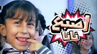 اصبع نانا (عيب عيب يا نانا) - بشرى عواد وحنان الطرايره | قناة كراميش