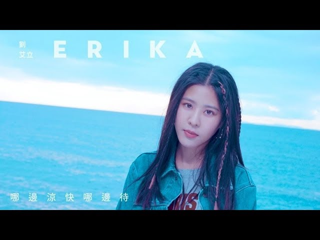Erika 劉艾立 - 哪邊涼快哪邊待 Take It Easy (Official Music Video)