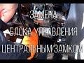 Боль и ненависть к АвтоВАЗу Замена блока центрального замка на Гранте mp3