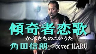「傾奇者恋歌(かぶきものこいうた)」角田信朗 cover HARU