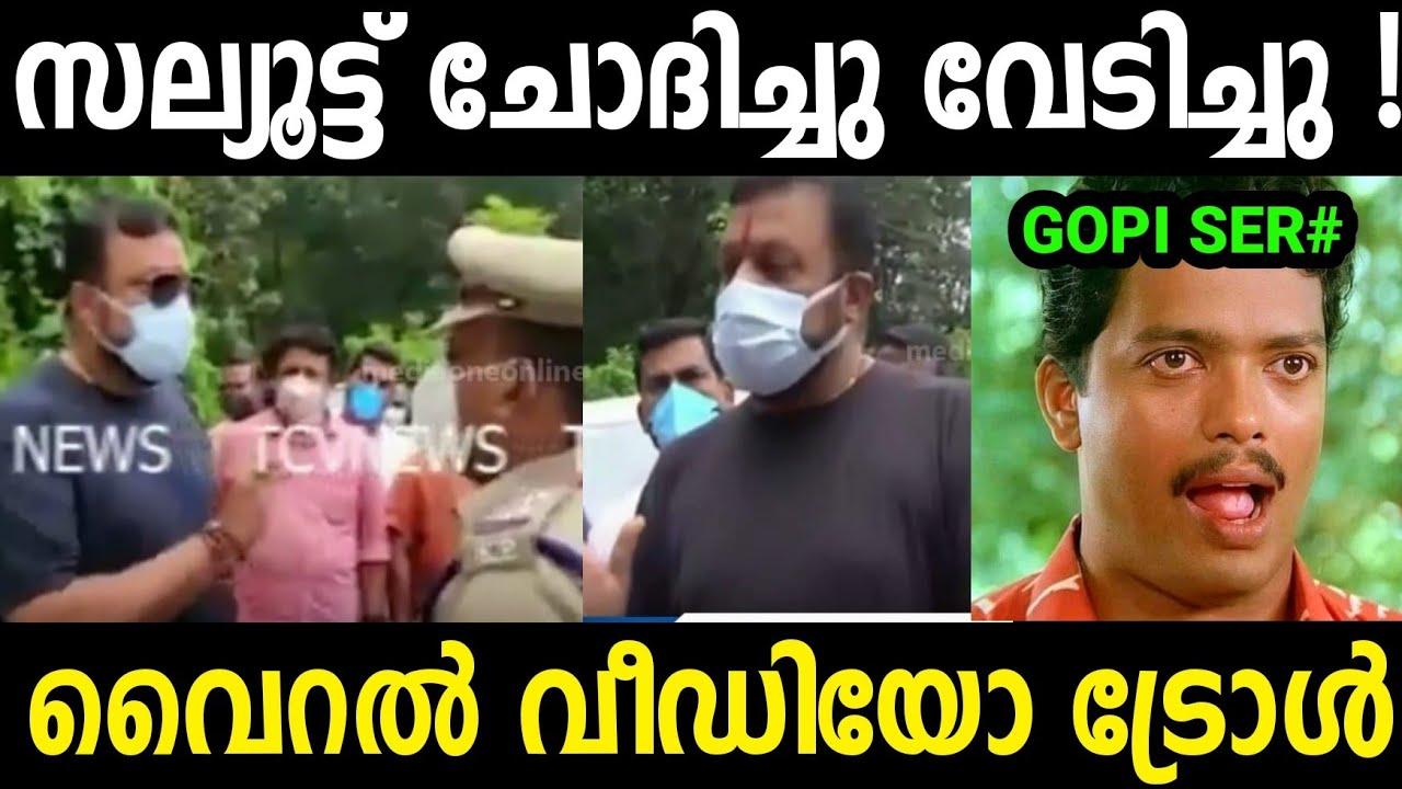 Download നിങ്ങളെനിക്ക് Salute തരണം 😂😂|Suresh Gopi Salute Troll Video|Suresh Gopi Viral Salute Troll|Jishnu