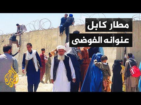 أفغانستان.. 17 قتيلا في مطار كابل خلال أسبوع وتواصل عمليات الإجلاء