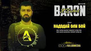 (XZ)BARON - НАДОДАЙ ОЛИ БОЙ! (XZ) BARON-NADODAY OLI BOY!2020