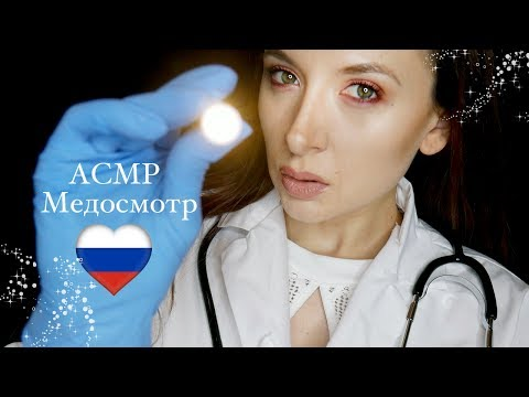 🇷🇺 АСМР Врач Ролевая Игра *Medical role play in Russian