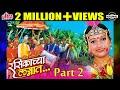 Rasikechya Lagnat - Track 2 | Non Stop Rasikechya Lagnat | Marathi Lagnageete - Jagdish Patil