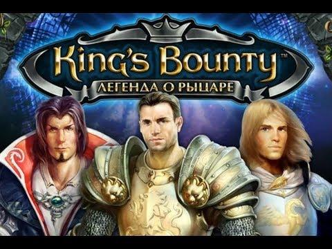 "Обзор игры: King's Bounty ""Легенда о рыцаре"" (2008)."