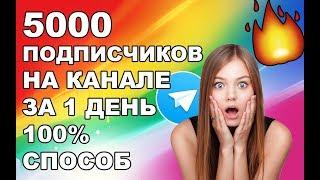 Простой способ бесплатного получения подписчиков в Телеграм канал | Фишки и секреты продвижения
