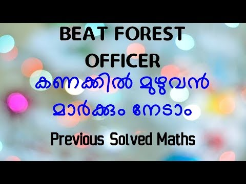 കണക്കിനി എളുപ്പം Beat Forest Maths Questions and Answers Gurukulam Online PSC Coaching Classes