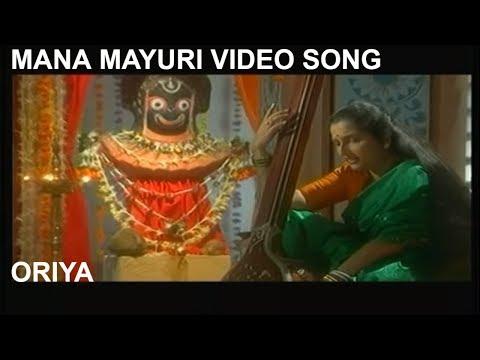 Mana mayuri I Oriya Jagannath Bhajan I ANURADHA PAUDWAL I Full Video Song I Parambramha
