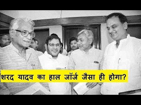 Sharad Yadav का हाल जॉर्ज जैसा होगा? नेता पद से हटाए गए, निकाले भी जाएंगे?