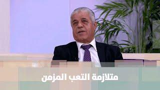 متلازمة التعب المزمن  - د. محمد الدباس - الصحة